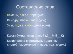 Составление слов . Камень, озеро, торт. (кот) Кенгуру, парус, часы.(усы) Усы,