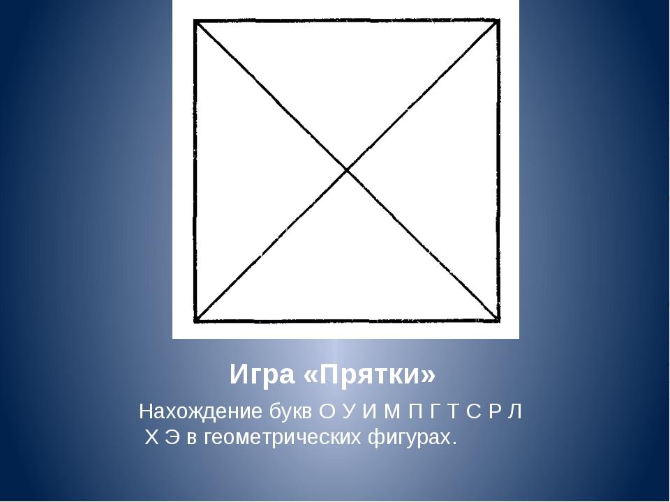 Игра «Прятки» Нахождение букв О У И М П Г Т С Р Л Х Э в геометрических фигурах.