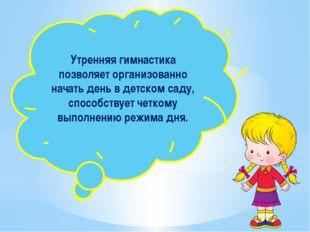 Утренняя гимнастика позволяет организованно начать день в детском саду, спосо