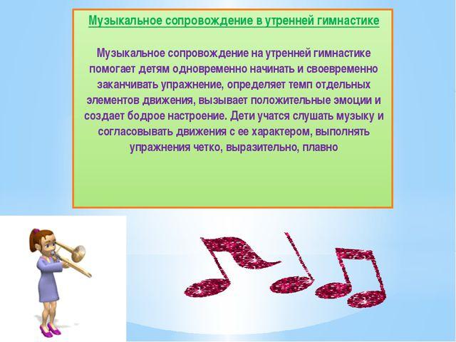 Музыкальное сопровождение в утренней гимнастике Музыкальное сопровождениена...