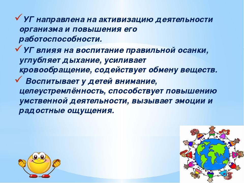 УГ направлена на активизацию деятельности организма и повышения его работоспо...