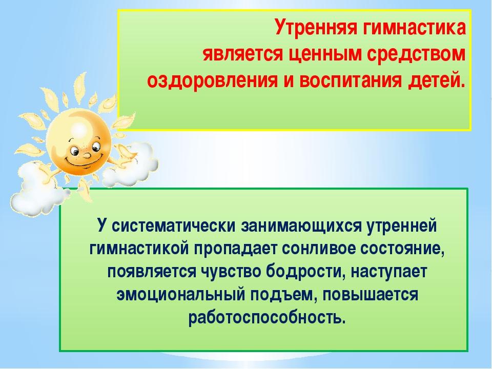 Утренняя гимнастика является ценным средством оздоровления и воспитания детей...