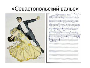 «Севастопольский вальс»