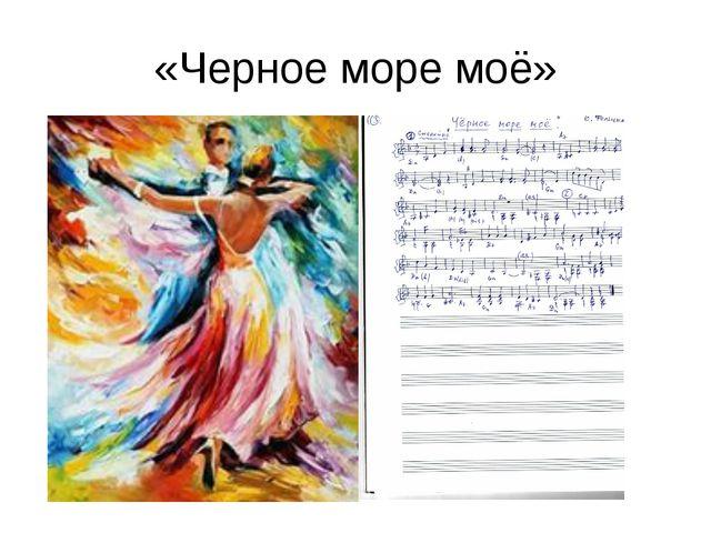 «Черное море моё»