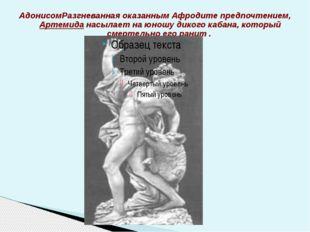 АдонисомРазгневанная оказанным Афродите предпочтением, Артемида насылает на ю