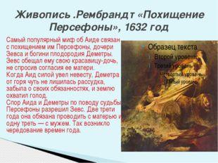 Живопись .Рембрандт «Похищение Персефоны», 1632 год Самый популярный миф об А