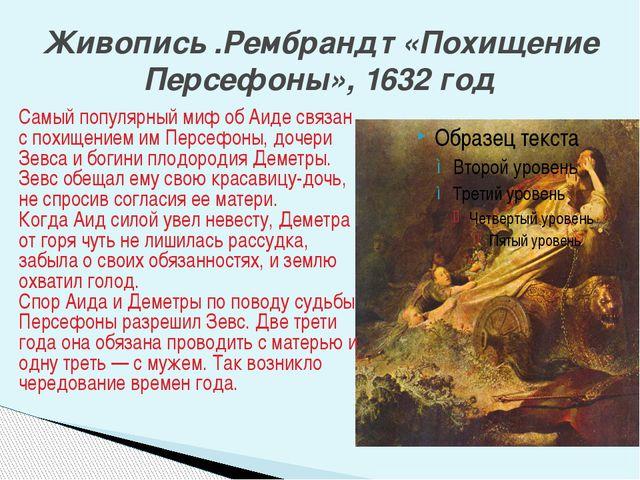 Живопись .Рембрандт «Похищение Персефоны», 1632 год Самый популярный миф об А...