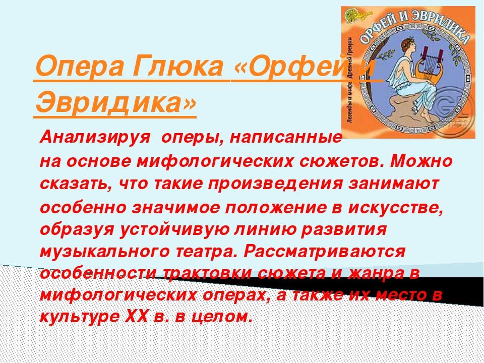 Опера Глюка «Орфей и Эвридика» Анализируя оперы, написанные на основе мифолог...