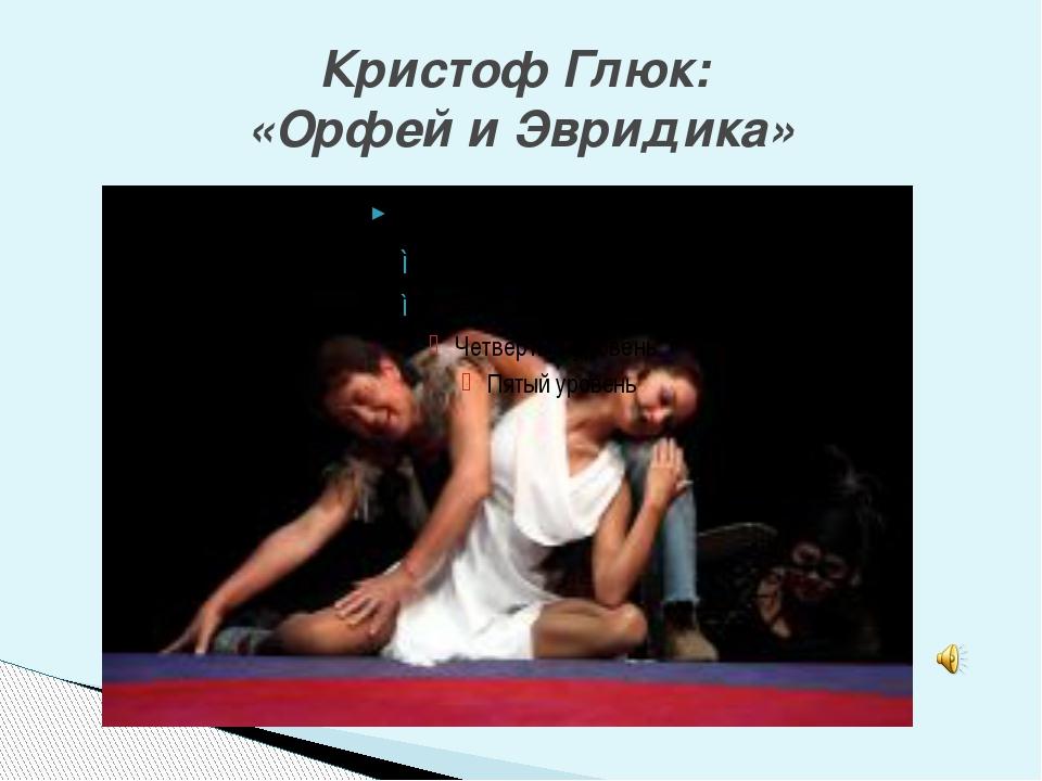 Кристоф Глюк: «Орфей и Эвридика»