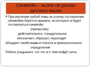 Синквейн – вызов на уроках русского языка При изучении любой темы за основу с