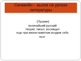 Синквейн – вызов на уроках литературы (Пушкин) величайший русский творил, пис