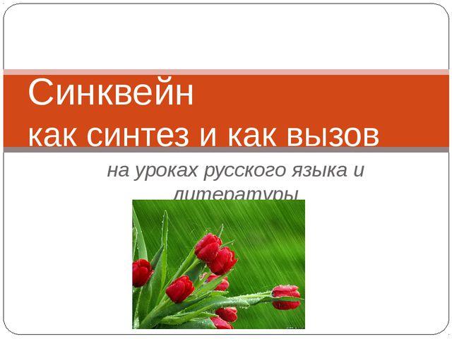на уроках русского языка и литературы Синквейн как синтез и как вызов