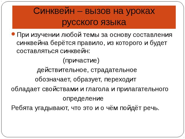 Синквейн – вызов на уроках русского языка При изучении любой темы за основу с...
