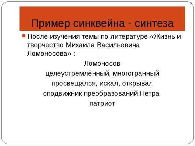 Пример синквейна - синтеза После изучения темы по литературе «Жизнь и творчес...