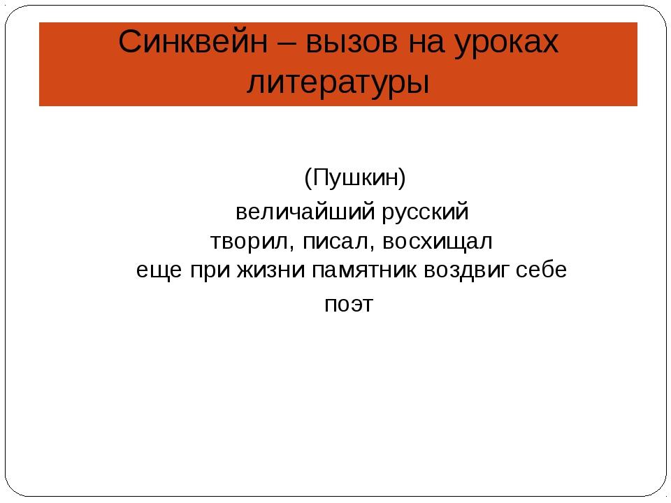 Синквейн – вызов на уроках литературы (Пушкин) величайший русский творил, пис...