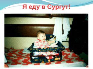 Я еду в Сургут!