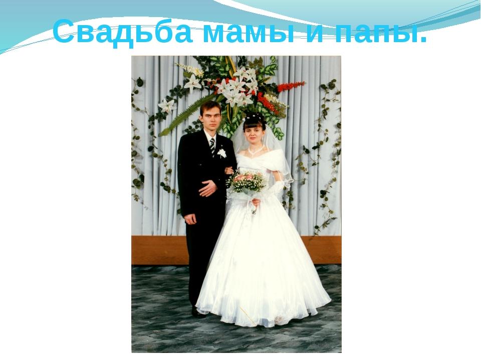 Свадьба мамы и папы.