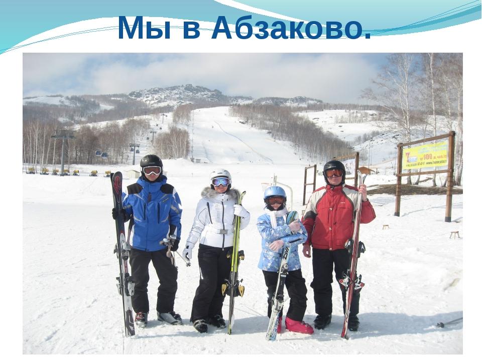 Мы в Абзаково.