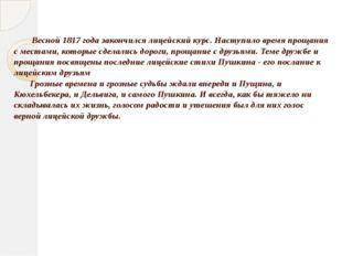 Весной 1817 года закончился лицейский курс. Наступило время прощания с места