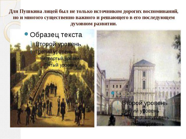 Для Пушкина лицей был не только источником дорогих воспоминаний, но и многого...