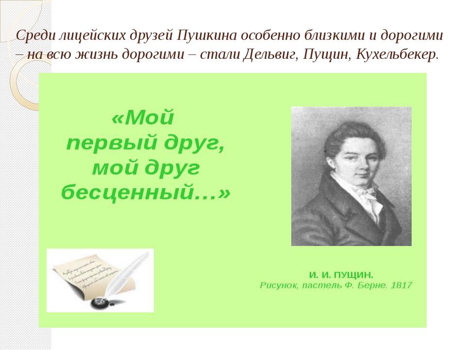 Среди лицейских друзей Пушкина особенно близкими и дорогими – на всю жизнь до...