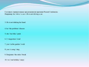 Составьте отрицательные предложения во времени Present Continuous. Например: