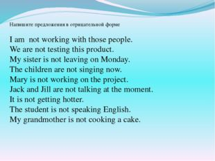 Напишите предложения в отрицательной форме I am not working with those people