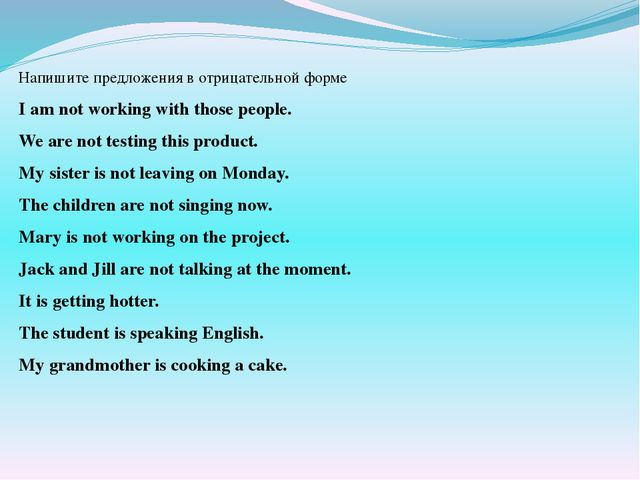 Напишите предложения в отрицательной форме I am not working with those people...