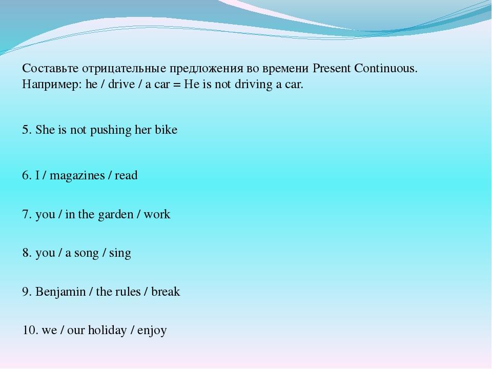 Составьте отрицательные предложения во времени Present Continuous. Например:...