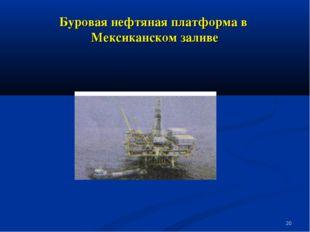 * Буровая нефтяная платформа в Мексиканском заливе