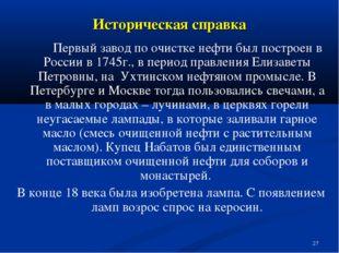 * Историческая справка Первый завод по очистке нефти был построен в России