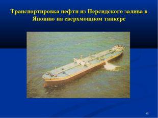 * Транспортировка нефти из Персидского залива в Японию на сверхмощном танкере