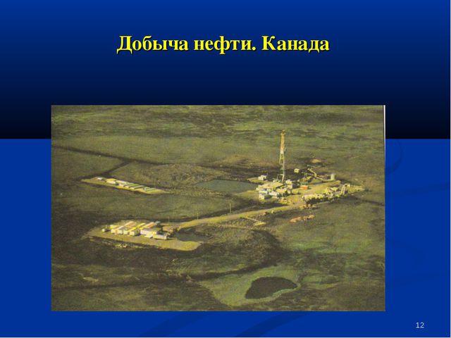 * Добыча нефти. Канада