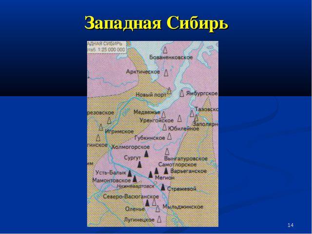 * Западная Сибирь