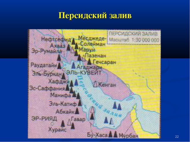 * Персидский залив