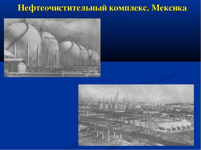 * Нефтеочистительный комплекс. Мексика