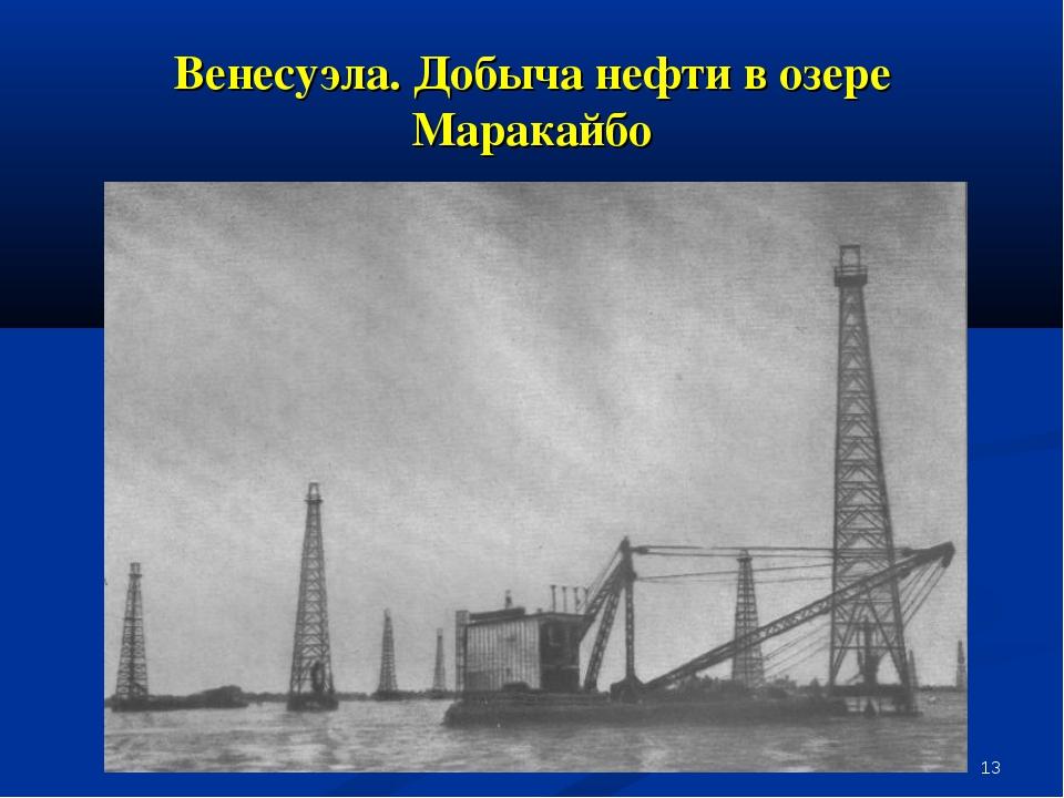 * Венесуэла. Добыча нефти в озере Маракайбо