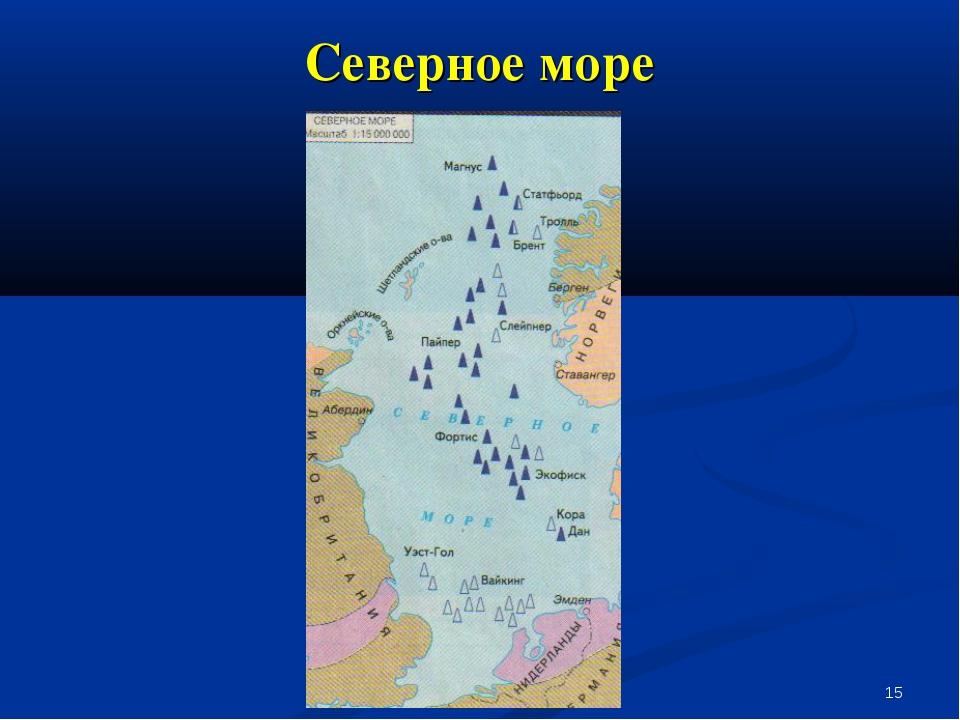 * Северное море