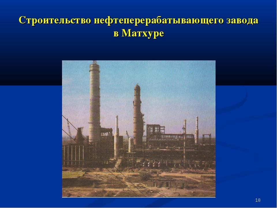 * Строительство нефтеперерабатывающего завода в Матхуре