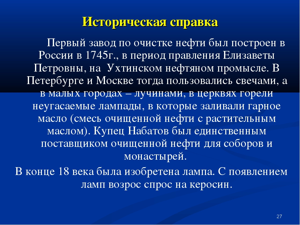 * Историческая справка Первый завод по очистке нефти был построен в России...