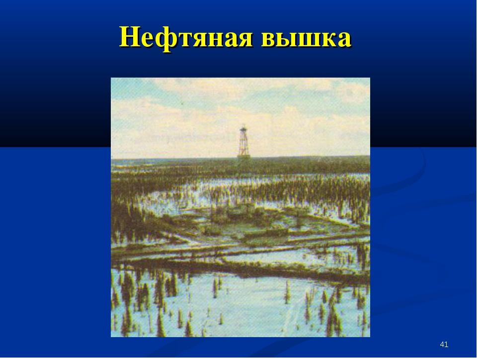 * Нефтяная вышка