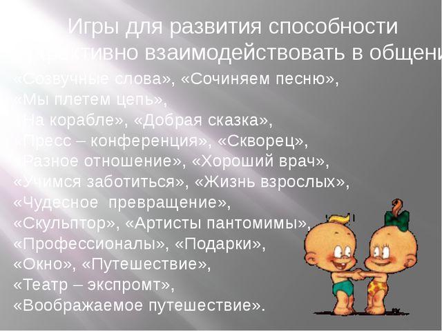 Игры для развития способности эффективно взаимодействовать в общении «Созвуч...
