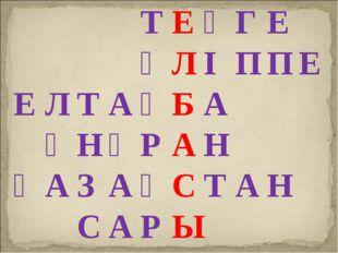 ТЕҢГЕ ӘЛІППЕ ЕЛТАҢБА ӘНҰРАН ҚАЗАҚСТ