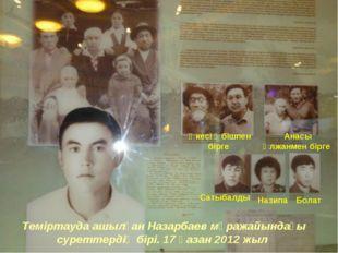 Теміртауда ашылған Назарбаев мұражайындағы суреттердің бірі. 17 қазан 2012 жы