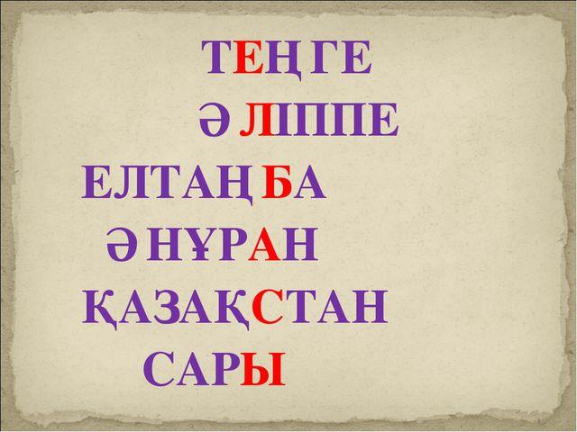 ТЕҢГЕ ӘЛІППЕ ЕЛТАҢБА ӘНҰРАН ҚАЗАҚСТАН САРЫ