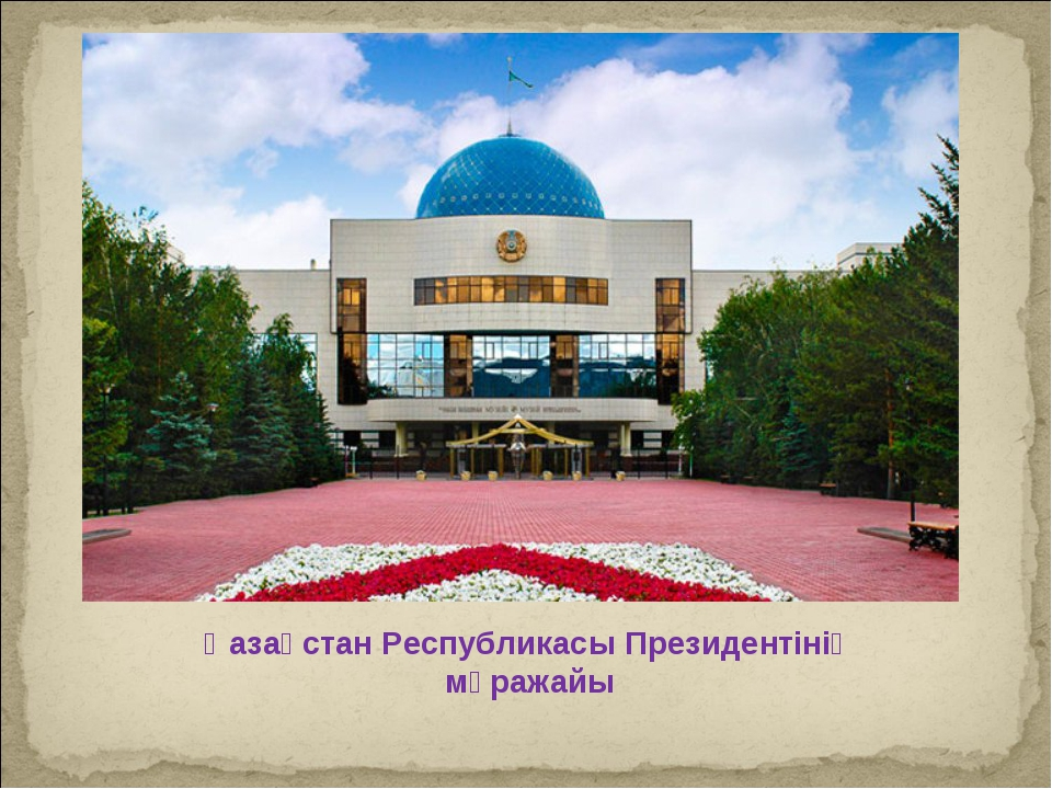 Қазақстан Республикасы Президентінің мұражайы
