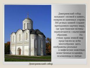 Дмитриевский собор Дмитриевский собор называют «поэмой в камне», «ковром из к