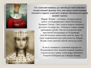 От аланской княжны до святой русской княгини-потрясающий пример того, как пре