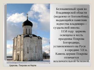 Белокаменный храм во Владимирской области (недалеко от Боголюбова), выдающийс