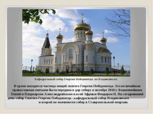 Кафедральный собор Георгия Победоносца во Владикавказе В храме находится част